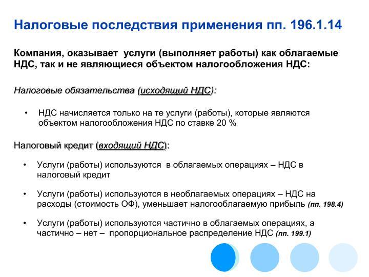Налоговые последствия применения пп. 196.1.14