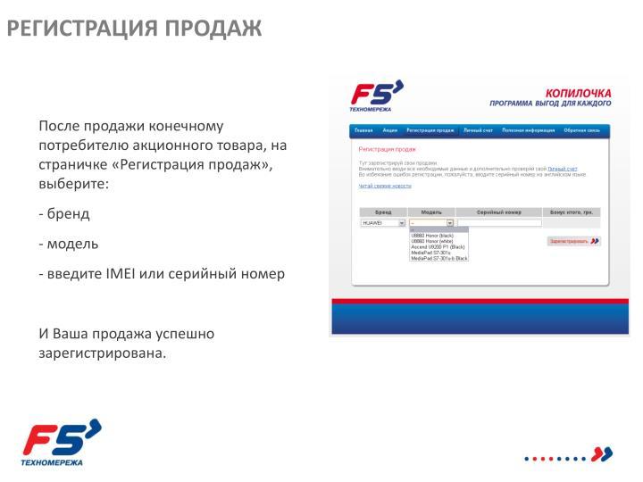 Регистрация продаж