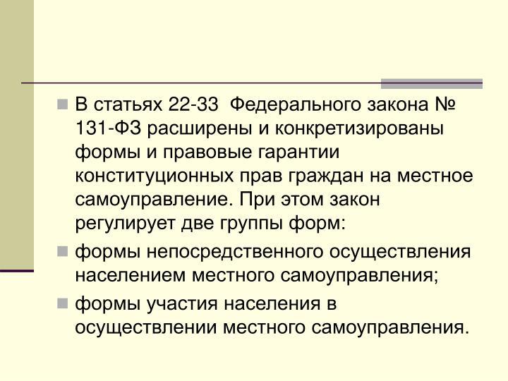 22-33     131-             .       :