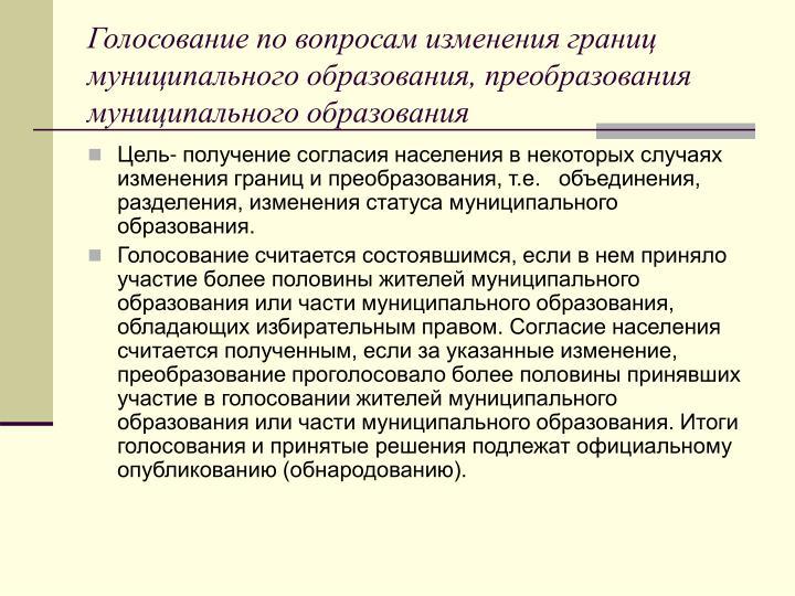 Голосование по вопросам изменения границ муниципального образования, преобразования муниципального образования