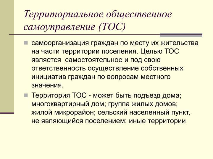 Территориальное общественное самоуправление (ТОС)