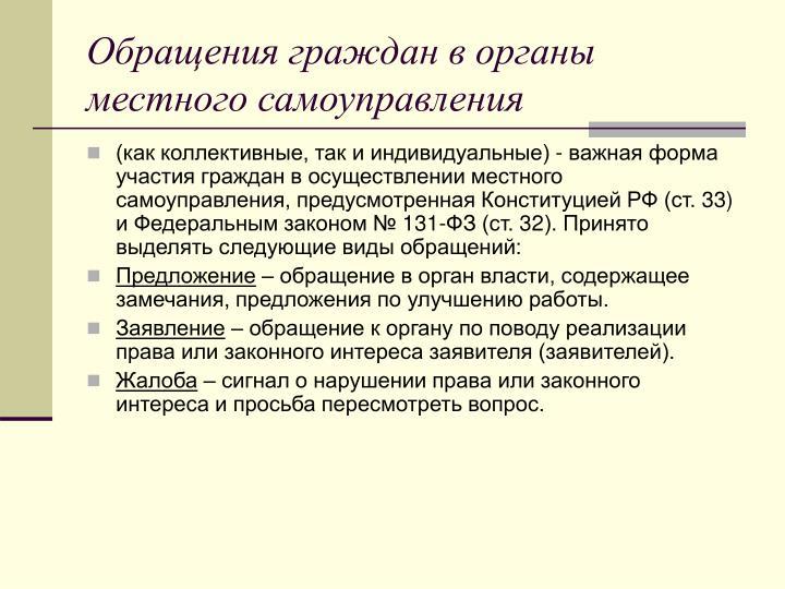 Обращения граждан в органы местного самоуправления