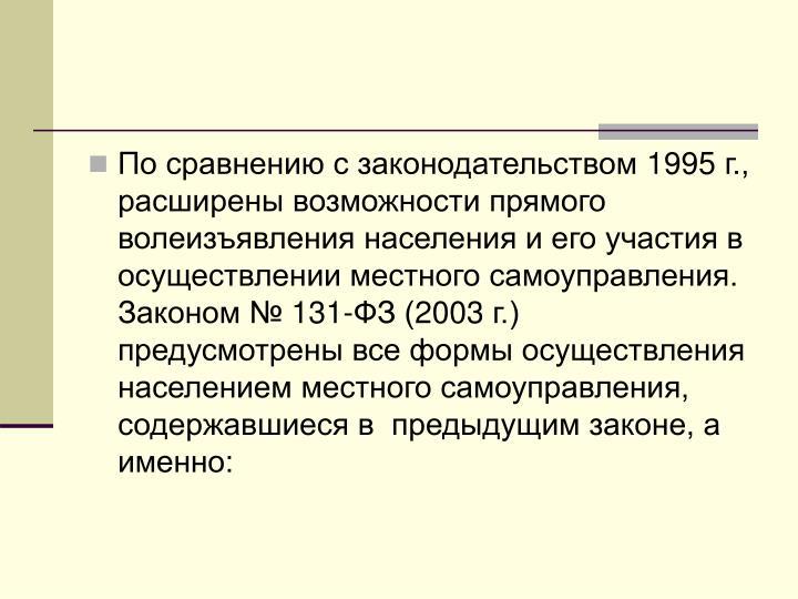 1995 .,             .   131- (2003 .)       ,     ,  :