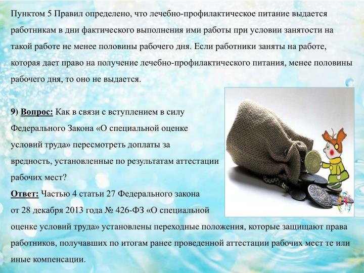 Пунктом