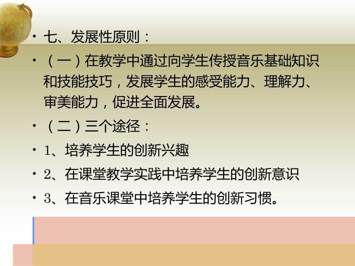 七、发展性原则: