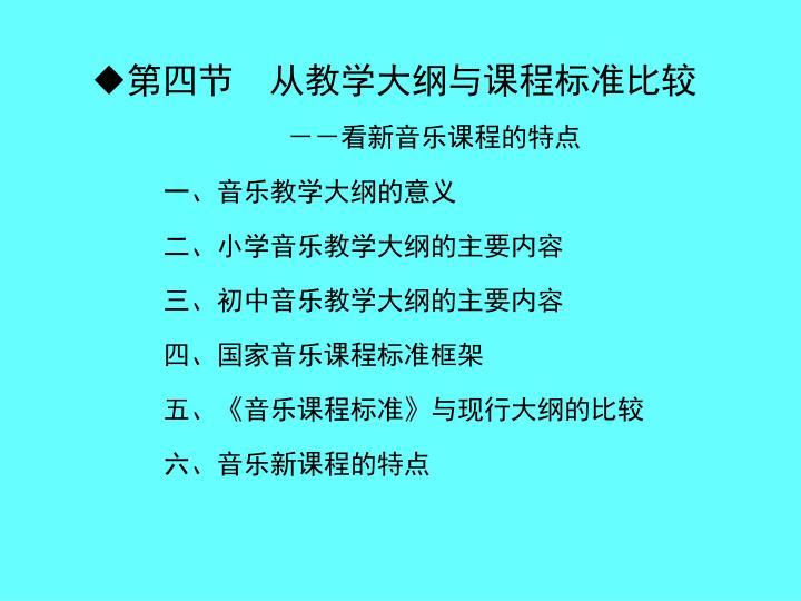 第四节 从教学大纲与课程标准比较