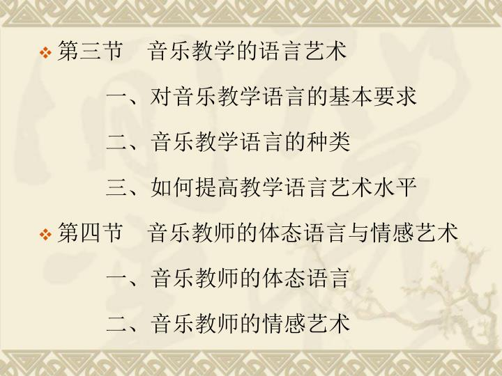 第三节 音乐教学的语言艺术