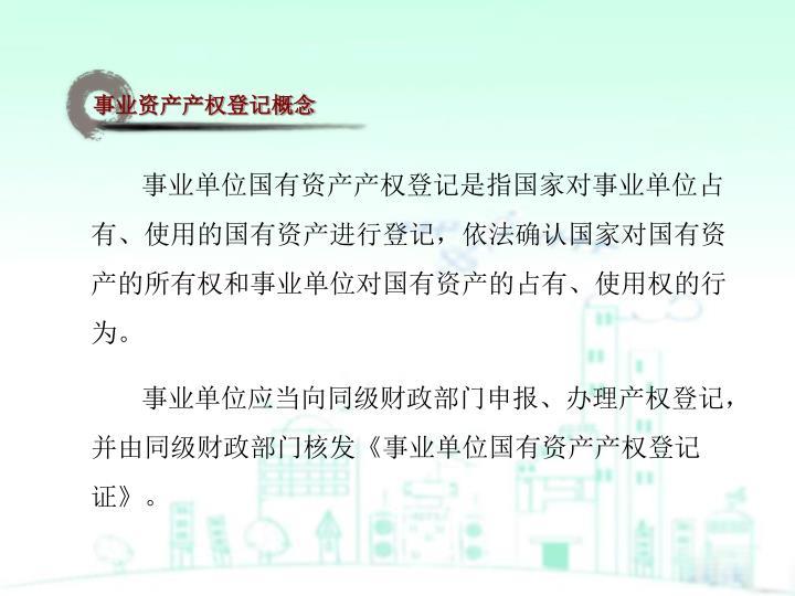 事业资产产权登记概念