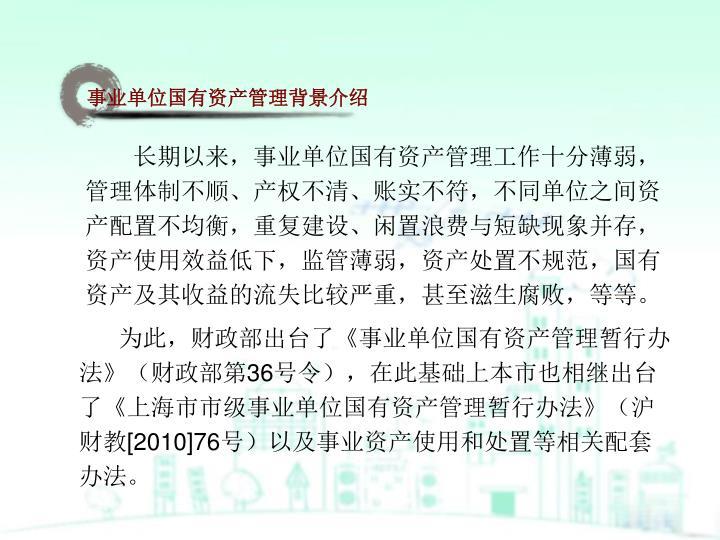 事业单位国有资产管理背景介绍