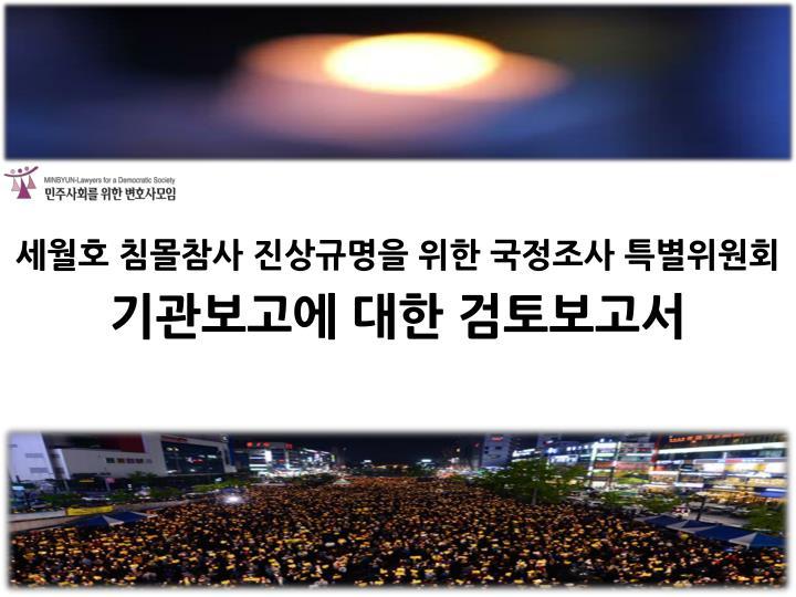 세월호 침몰참사 진상규명을 위한 국정조사 특별위원회