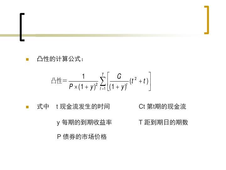 凸性的计算公式: