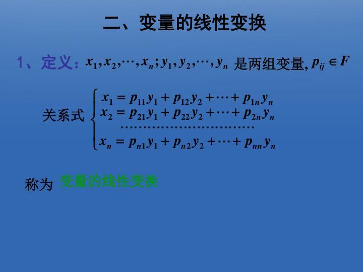 二、变量的线性变换