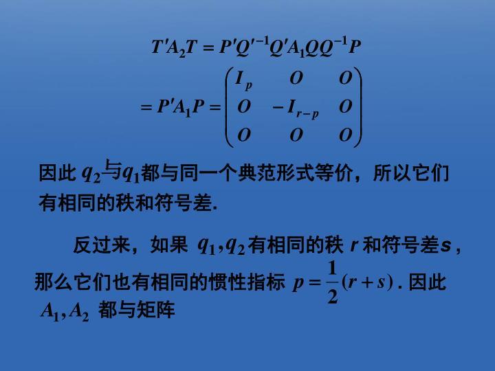 因此            都与同一个典范形式等价,所以它们有相同的秩和符号差