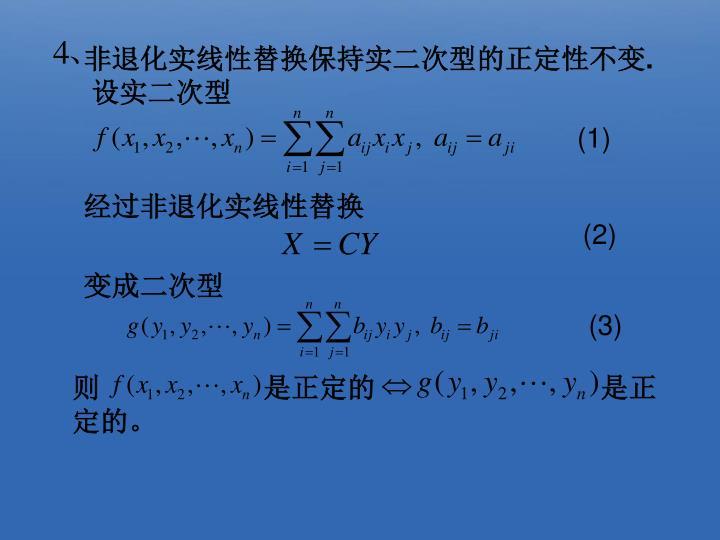 非退化实线性替换保持实二次型的正定性不变