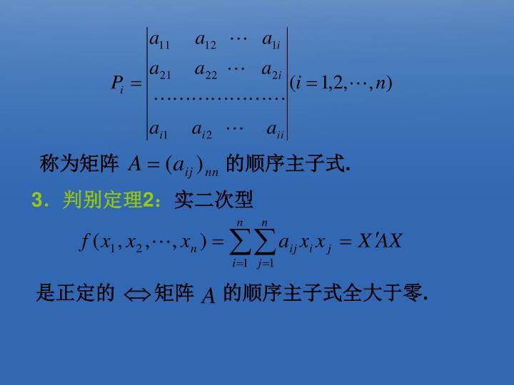 称为矩阵                   的顺序主子式