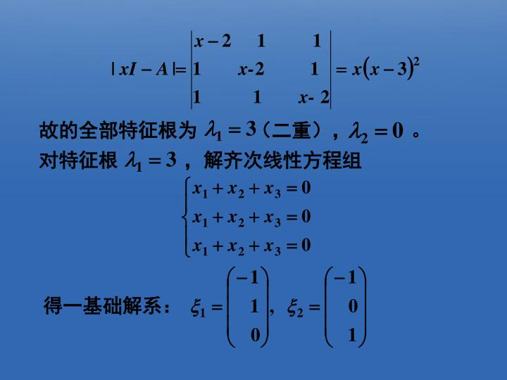 故的全部特征根为          (二重),           。