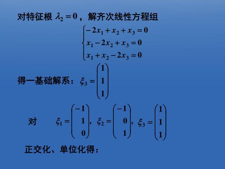 对特征根           ,解齐次线性方程组