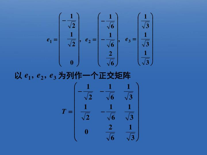 以                为列作一个正交矩阵
