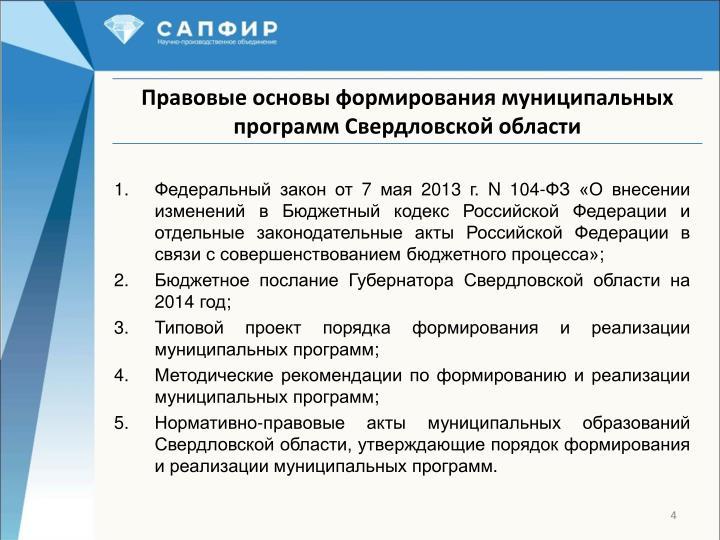 Федеральный закон от 7 мая 2013 г. N 104-ФЗ «О внесении изменений в Бюджетный кодекс Российской Федерации и отдельные законодательные акты Российской Федерации в связи с совершенствованием бюджетного процесса»;