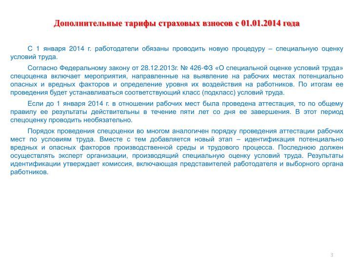 Дополнительные тарифы страховых взносов с 01.01.2014 года
