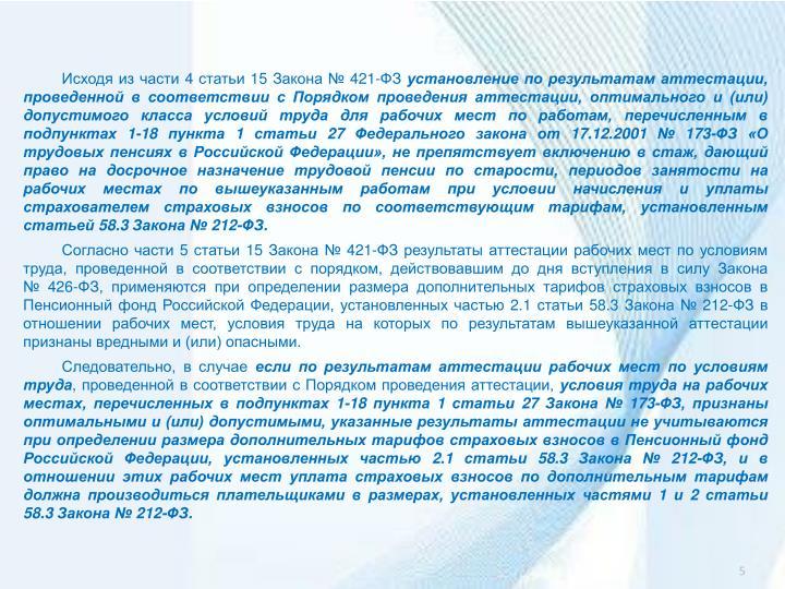 Исходя из части 4 статьи 15 Закона № 421-ФЗ
