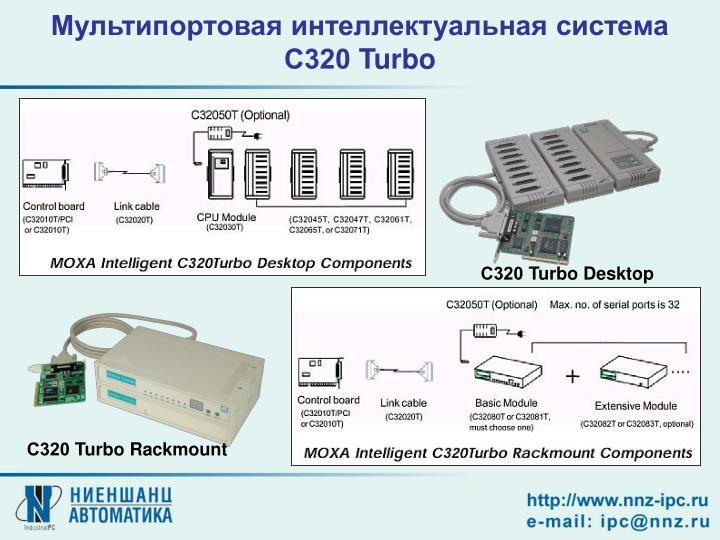 Мультипортовая интеллектуальная система С320