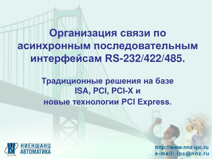 Организация связи по асинхронным последовательным интерфейсам RS-232/422/485.