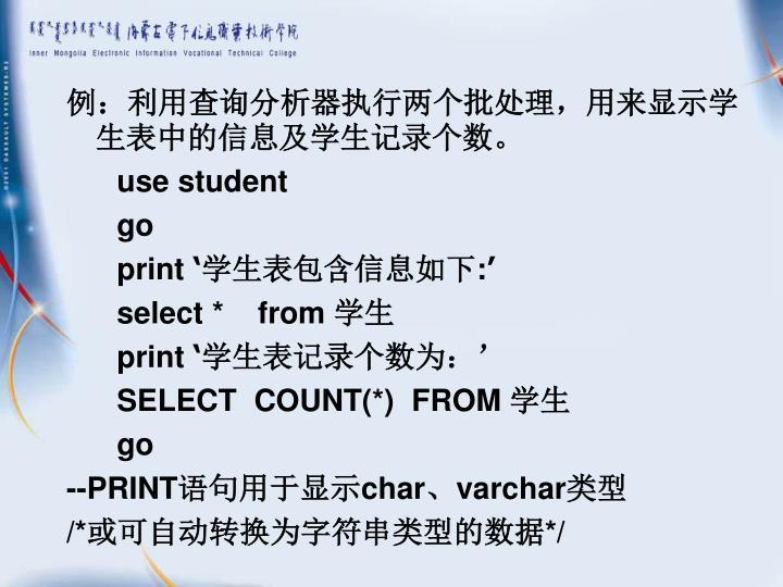 例:利用查询分析器执行两个批处理,用来显示学生表中的信息及学生记录个数。