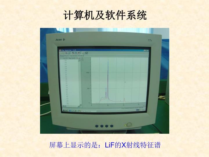 计算机及软件系统