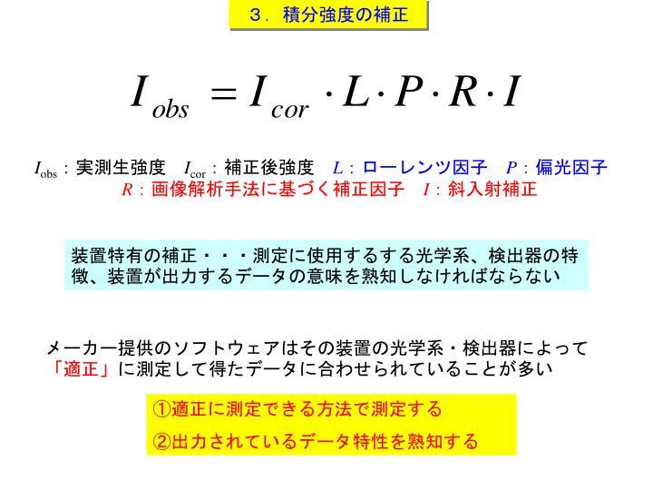 3.積分強度の補正