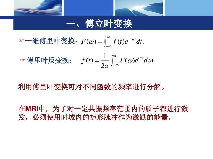 一、傅立叶变换