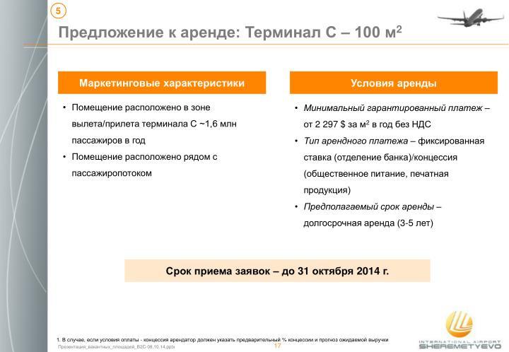 Предложение к аренде: Терминал С – 100 м