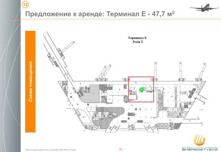 Предложение к аренде: Терминал Е - 47,7 м
