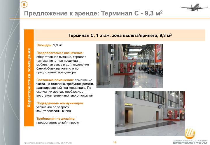 Предложение к аренде: Терминал С