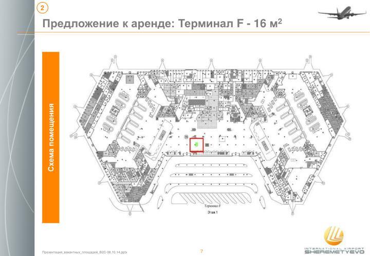 Предложение к аренде: Терминал