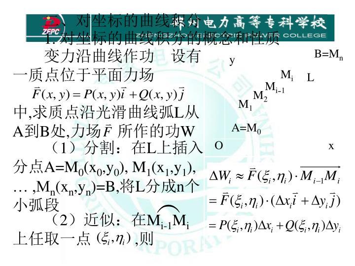 二、对坐标的曲线积分