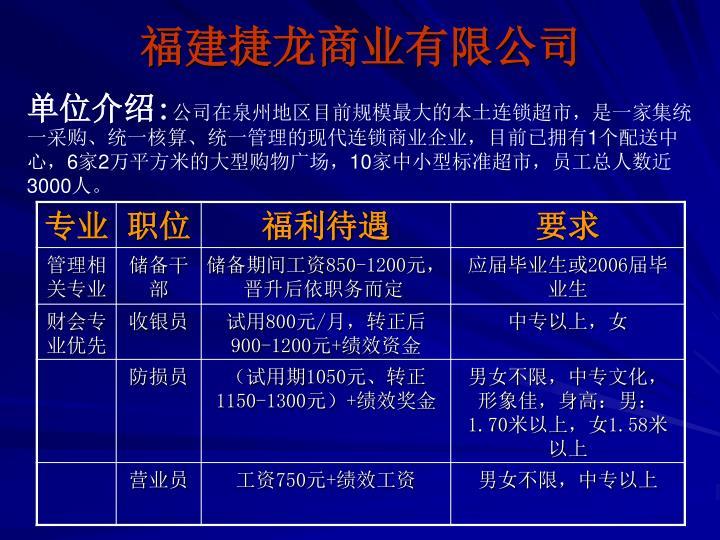 福建捷龙商业有限公司
