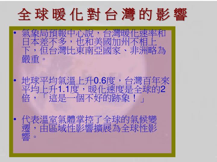 全 球 暖 化 對 台 灣 的 影 響