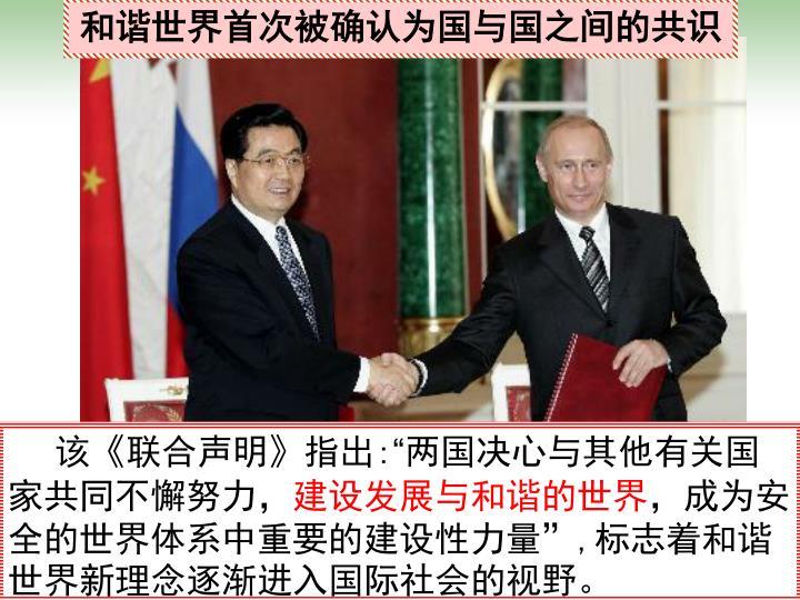 和谐世界首次被确认为国与国之间的共识