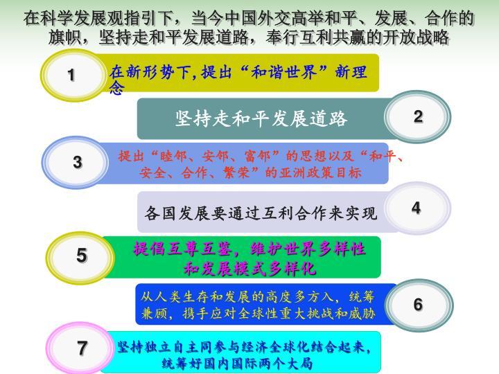 在科学发展观指引下,当今中国外交高举和平、发展、合作的旗帜,坚持走和平发展道路,奉行互利共赢的开放战略
