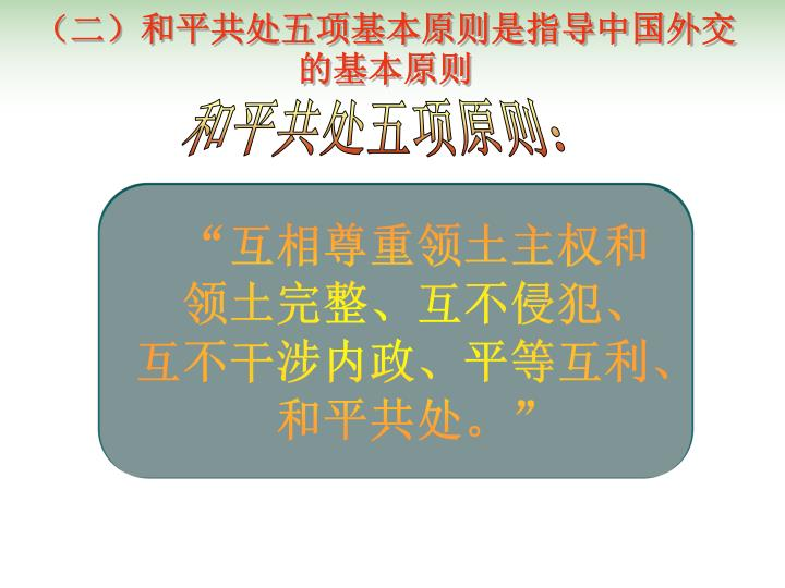 (二)和平共处五项基本原则是指导中国外交的基本原则