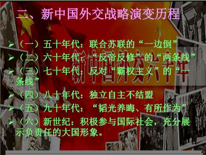 二、新中国外交战略演变历程