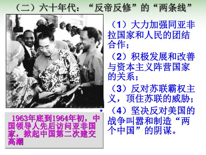 """(二)六十年代:""""反帝反修""""的""""两条线"""""""