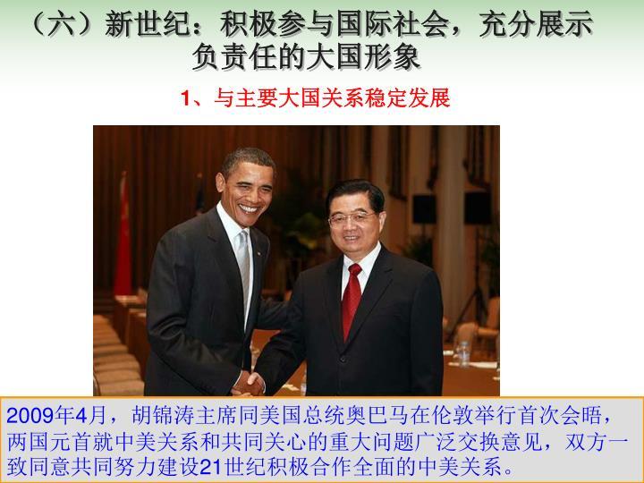(六)新世纪:积极参与国际社会,充分展示负责任的大国形象