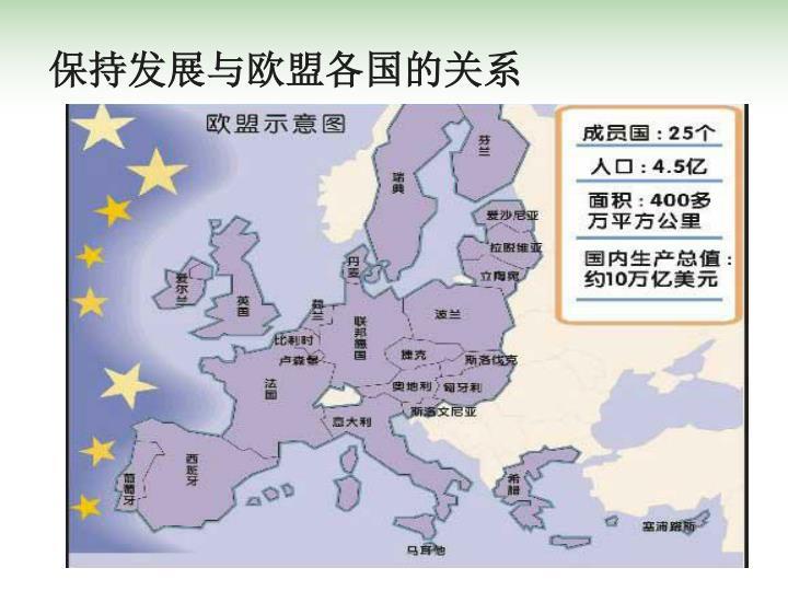 保持发展与欧盟各国的关系
