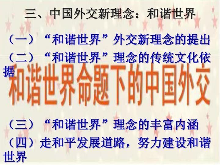 三、中国外交新理念:和谐世界