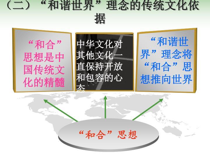"""(二)""""和谐世界""""理念的传统文化依据"""