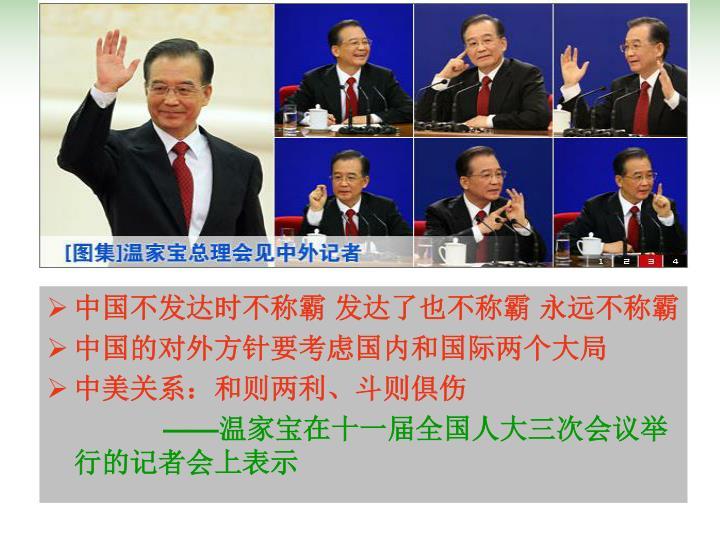 中国不发达时不称霸 发达了也不称霸 永远不称霸