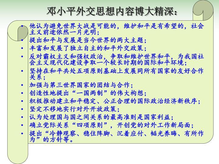 邓小平外交思想内容博大精深:
