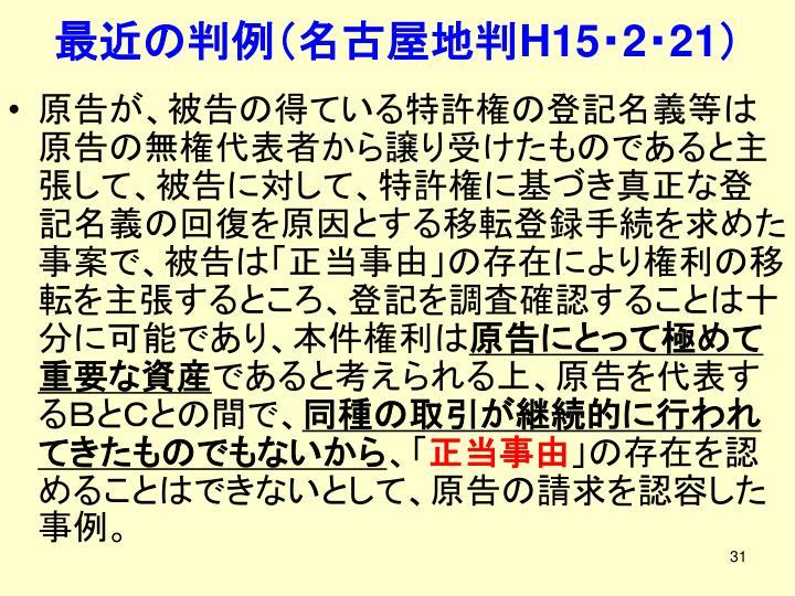 最近の判例(名古屋地判